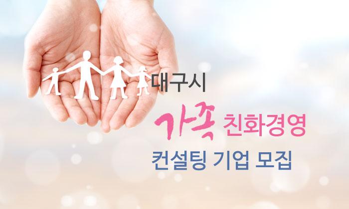 대구시 가족친화경영 컨설팅 기업 모집