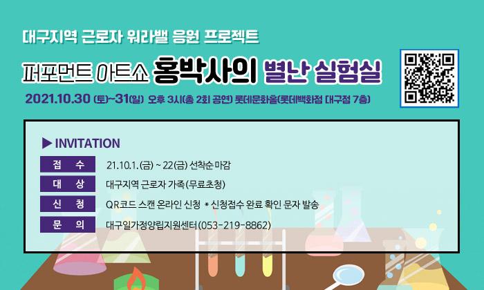 [워라밸 문화데이-퍼포먼스 아트 쇼 홍박사의 별난 실험실] 공연 초대