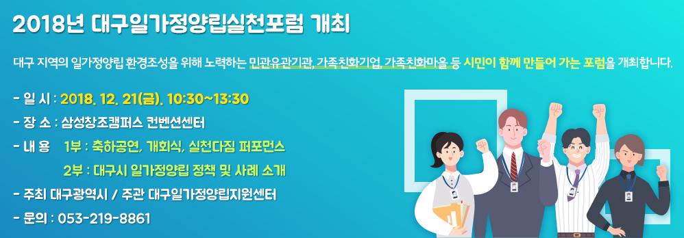 2018 대구일가정양립실천포럼 개최