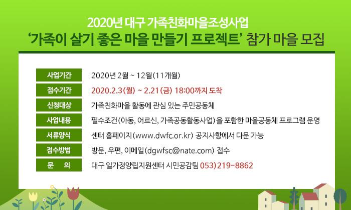 2020년 대구 가족친화마을조성사업 '가족이 살기 좋은 마을 만들기 프로젝트' 참가 마을 모집