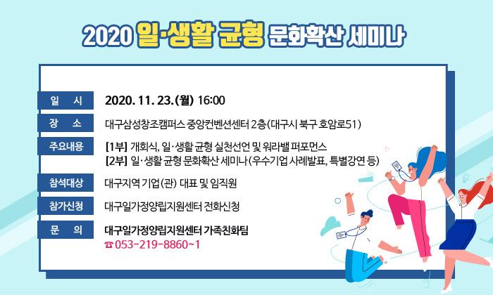 2020 일‧생활 균형 문화확산 세미나 개최