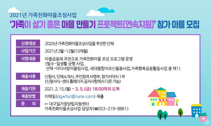 2021년 가족친화마을조성사업 '가족이 살기좋은 마을 만들기 프로젝트(연속지원)'참가 마을 모집
