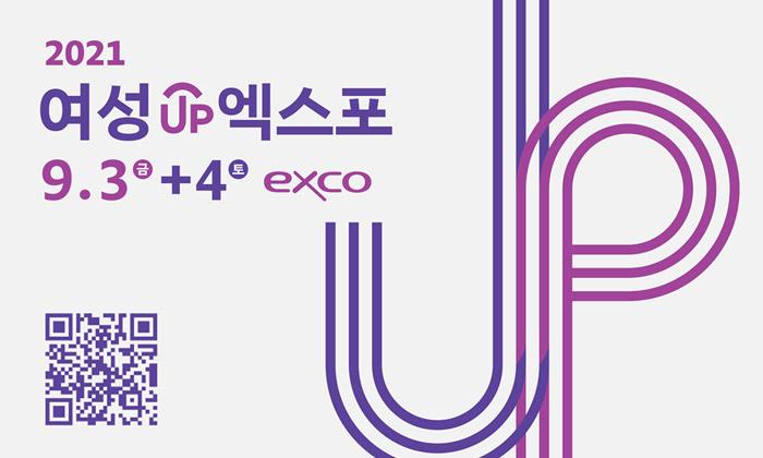 2021 여성up엑스포